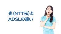 光(NTT光)とADSLの違い