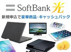 ソフトバンク光 豪華賞品・キャッシュバック