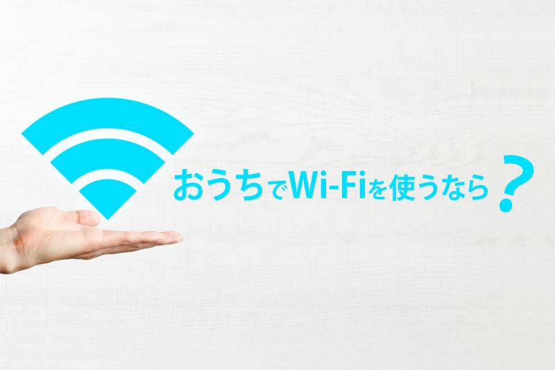 【家でWi-Fiを使うなら】料金の安さ?工事の有無?