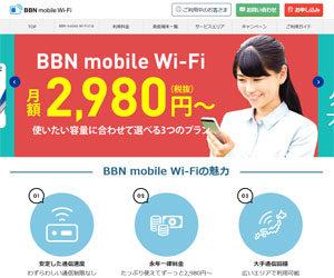 BBNモバイルWi-Fi申込みサイト